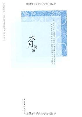 水问.pdf