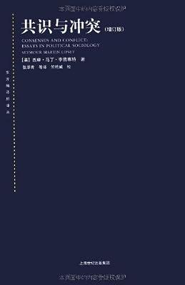 共识与冲突.pdf