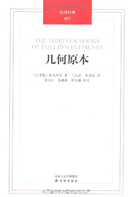 汉译经典037:几何原本.pdf