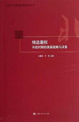 缔造霸权:冷战时期的美国战略与决策.pdf