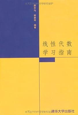 线性代数学习指南.pdf
