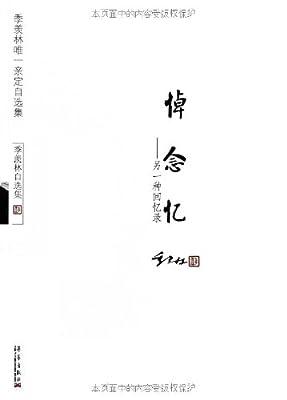 悼念忆:另一种回忆录.pdf