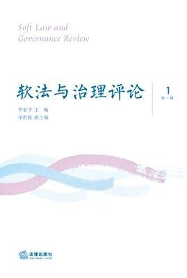 软法与治理评论•第1辑.pdf