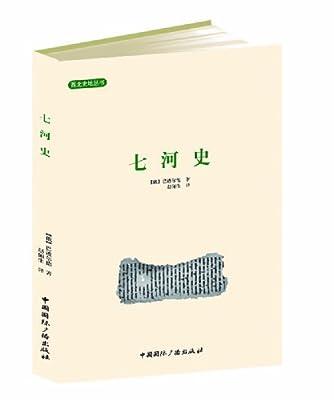 西北史地丛书:七河史.pdf