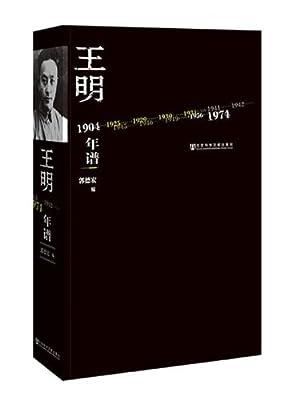 王明年谱.pdf