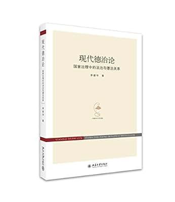 现代德治论:国家治理中的法治与德治关系.pdf
