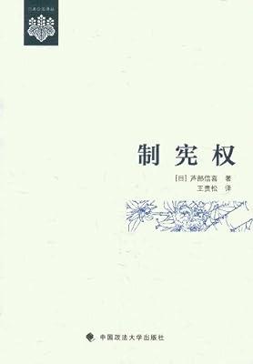 制宪权.pdf