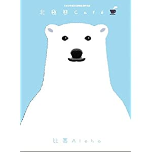 北极熊咖啡厅(全)