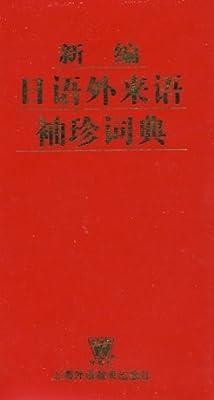 新编日语外来语袖珍词典.pdf