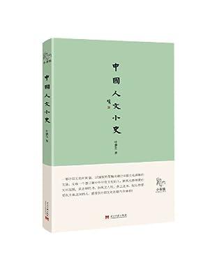 中国人文小史.pdf
