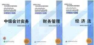 2013年中级会计职称考试教材书 会计师全套3本 送资料.pdf