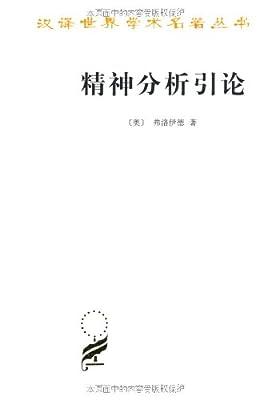 精神分析引论.pdf
