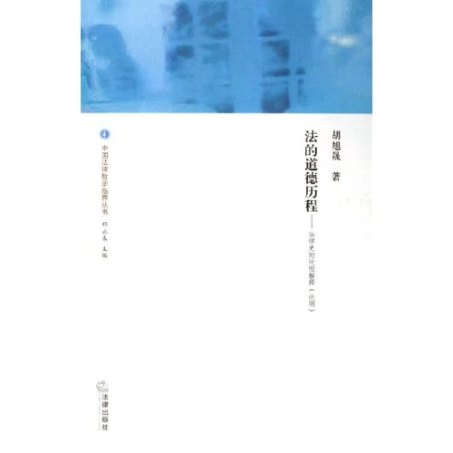 法的道德历程--法律史的伦理解释(论纲)/中国法律哲学临界丛书