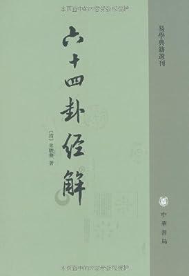 六十四卦经解.pdf