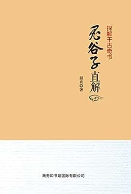 鬼谷子直解.pdf