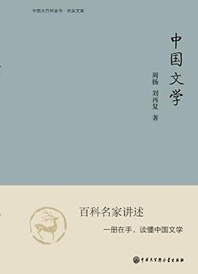 中国大百科全书·名家文库:中国文学.pdf