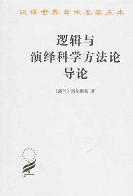 逻辑与演绎科学方法论导论.pdf