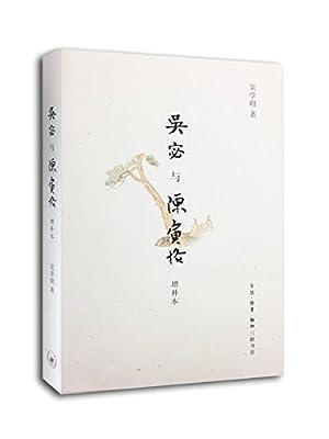 吴宓与陈寅恪.pdf