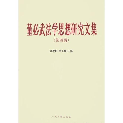 董必武法学思想研究文集(第4辑)