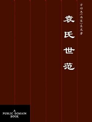 袁氏世范.pdf
