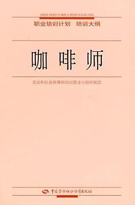 咖啡师:职业培训计划培训大纲.pdf