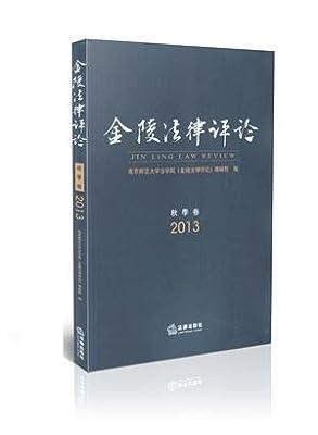 金陵法律评论.pdf