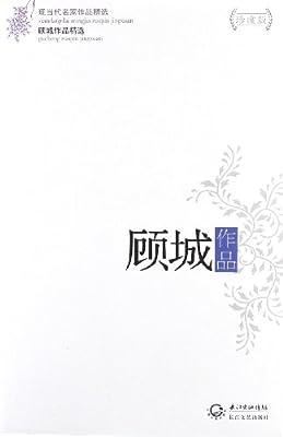 顾城作品精选.pdf