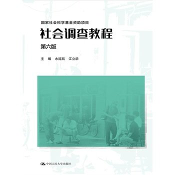 社会调查教程-第六版.pdf