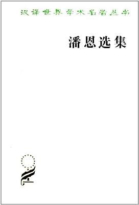 汉译世界学术名著丛书:潘恩选集.pdf