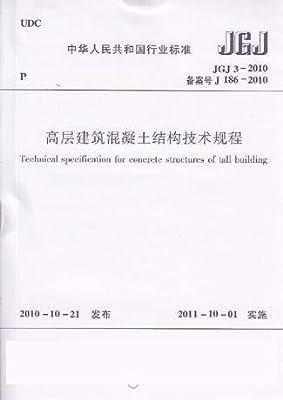 高层建筑混凝土结构技术规程/中华人民共和国行业标准.pdf