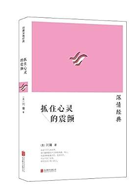 刘墉2014