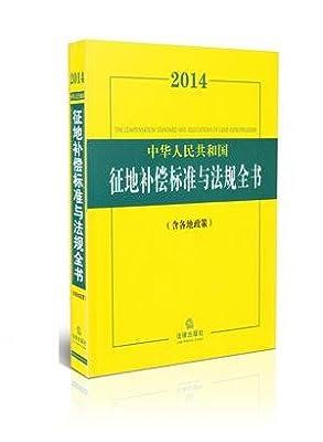 2014中华人民共和国征地补偿标准与法规全书.pdf