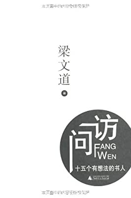 访问:十五个有想法的书人.pdf