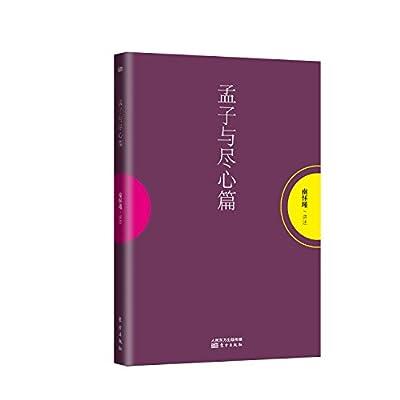孟子与尽心篇.pdf