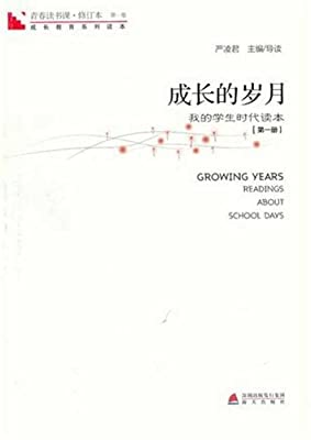 青春读书课•成长的岁月:第1册.pdf