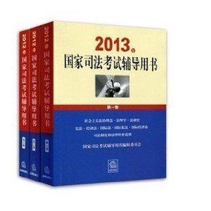 2013年国家司法考试教材 司法考试三大本 送大纲.pdf