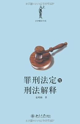 法律解读书系:罪刑法定与刑法解释.pdf