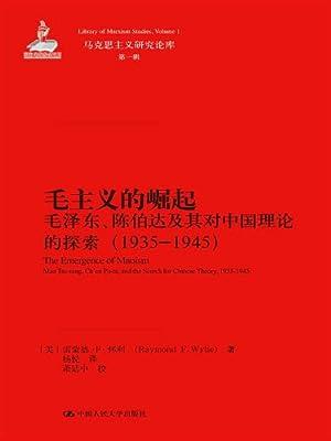毛主义的崛起:毛泽东、陈伯达及其对中国理论的探索.pdf