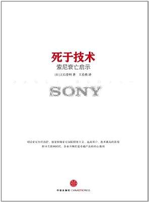 死于技术:索尼衰亡启.pdf