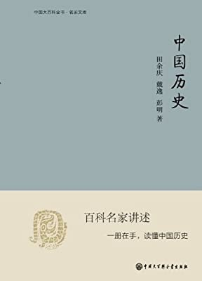 中国大百科全书·名家文库:中国历史.pdf