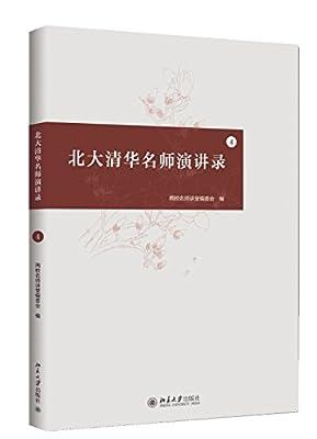 北大清华名师演讲录4.pdf