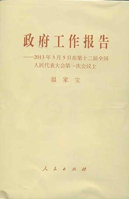 政府工作报告:2013年3月5日在第十二届全国人民代表大会第一次会议上.pdf