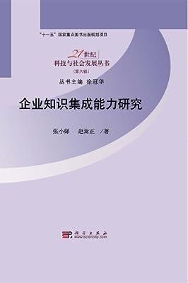21世纪科技与社会发展丛书:企业知识集成能力研究.pdf