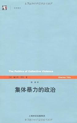 集体暴力的政治.pdf