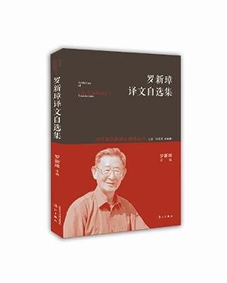 罗新璋译文自选集.pdf