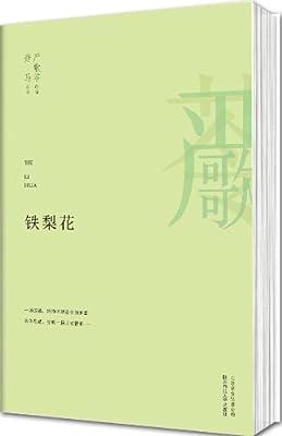 铁梨花.pdf