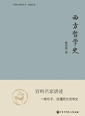 中国大百科全书·名家文库:西方哲学史.pdf