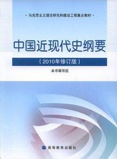 中国近现代史纲要 2010年修订版.pdf