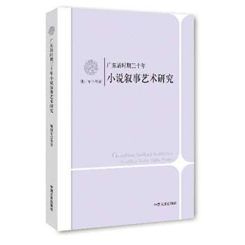 广东新时期三十年小说叙事艺术研究.pdf