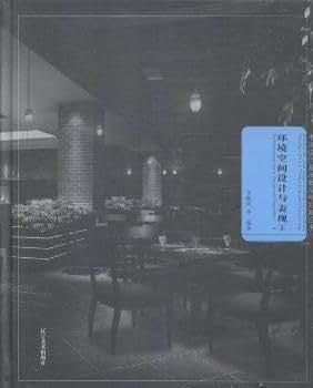 环境空间设计与表现/中国设计基础教学研究与应用.pdf